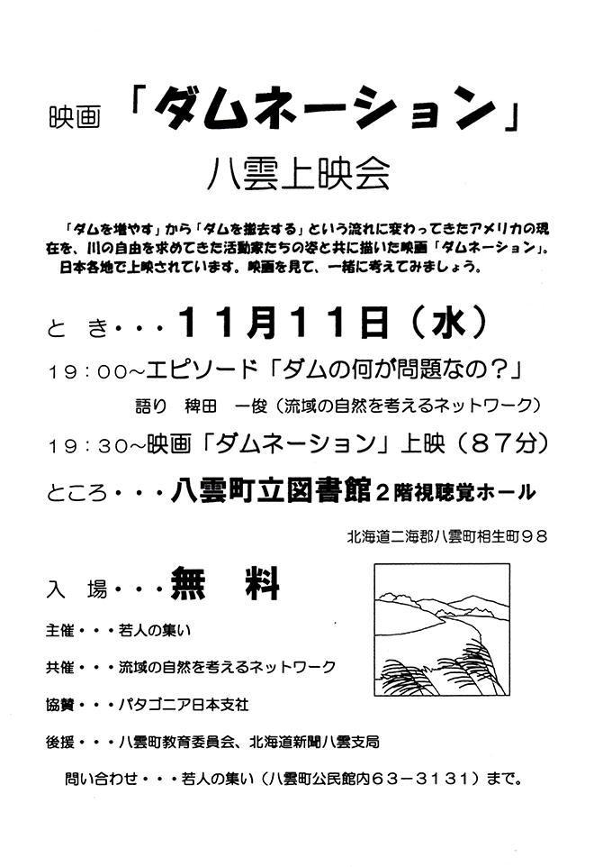 2015-11-11・「ダムネーション」八雲町市民上映会・002