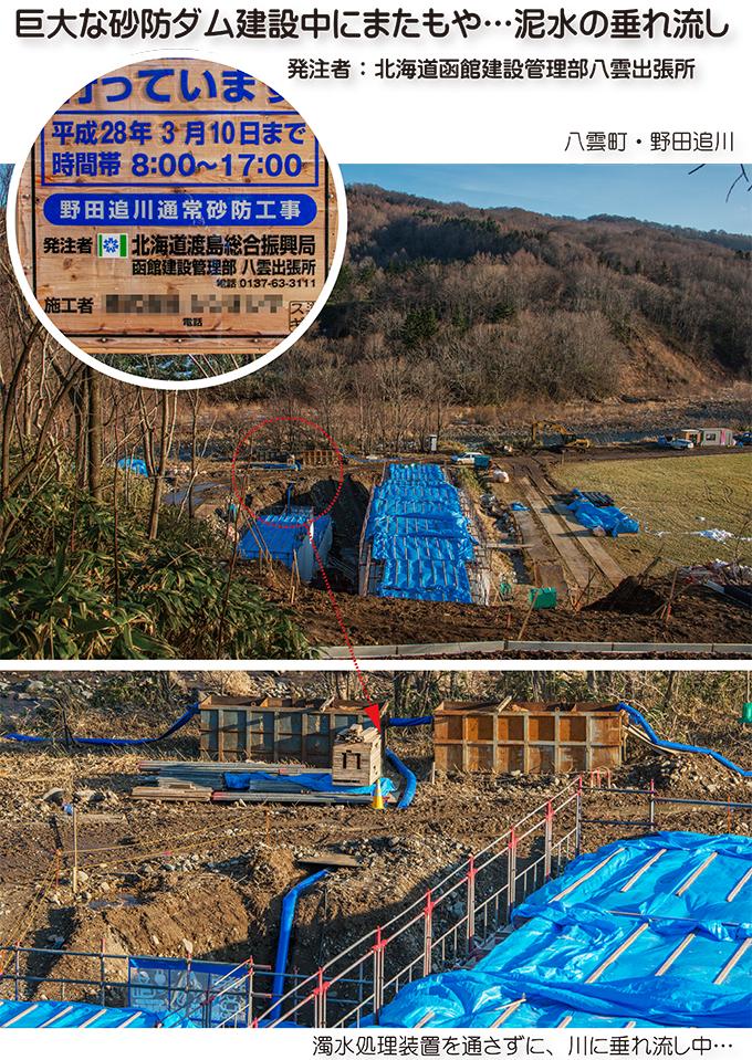 2015-12-12・濁水を川に垂れ流し-01・野田追川