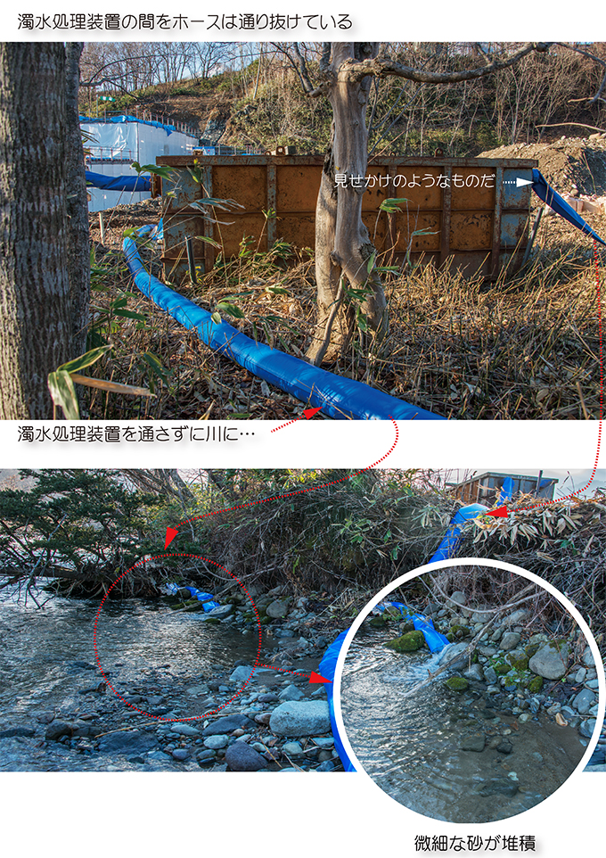 2015-12-12・濁水を川に垂れ流し-02・野田追川