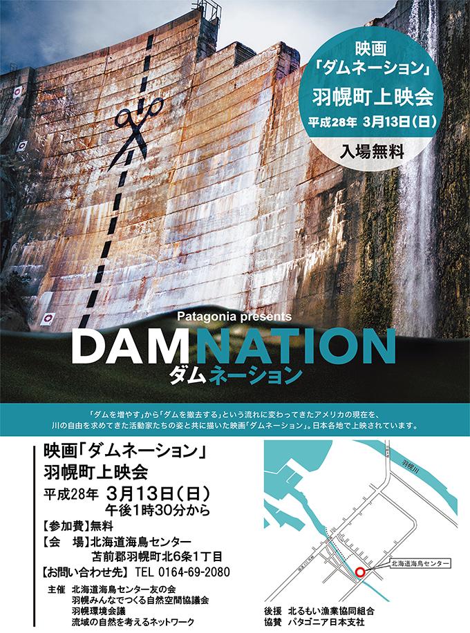 2016-03-13・映画「ダムネーション」羽幌町上映会