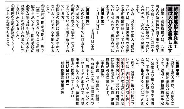 有害重金属を含むという記載はない。むき出しておくのではなく、地中に埋め込み、見えないようにすることが指示されている。八雲町広報誌「やくも」2013年7月号
