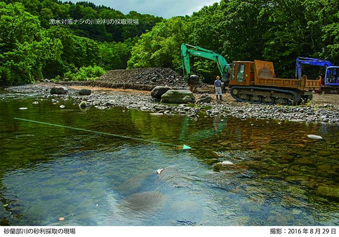 2016-08-29-B・砂蘭部川の川砂利の採取現場-01